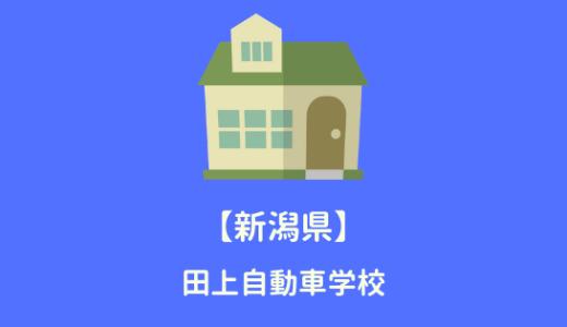 田上自動車学校の口コミ(ツイッター/インスタ)&基本情報まとめ