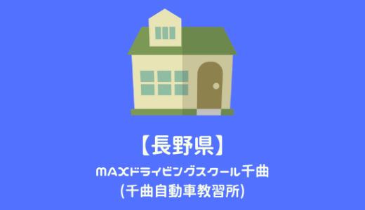 MAXドライビングスクール千曲の口コミ(ツイッター/インスタ)&基本情報まとめ