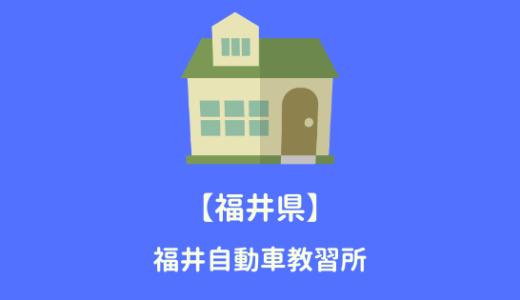 福井自動車学校の口コミ(ツイッター/インスタ)&基本情報まとめ