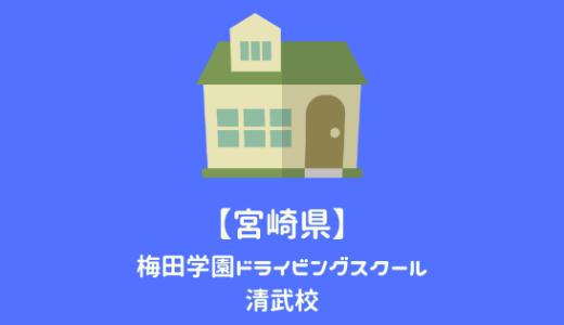 梅田学園ドライビングスクール清武校の口コミ(ツイッター/インスタ)&基本情報まとめ
