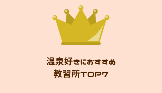 【2020最新】温泉好きに人気のおすすめ合宿免許ランキングTOP7!