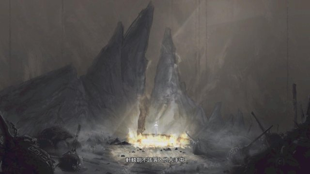 軒轅劍 不該落入他人手中……因此本作也是掛上DOMO小組及蔡魔王的招牌,算是點點欣慰