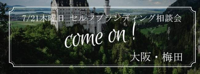 セルフブランディングに関する事など大阪ワードプレスお悩み相談会を開催しました