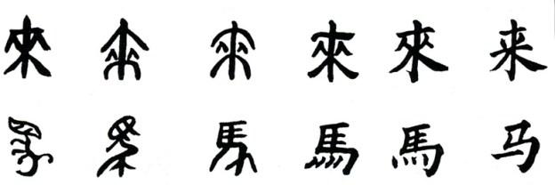 """Udviklingen af to kinesiske karakterer (øverst """"komme"""", nederst """"hest""""). Første kolonne: Shang skrift; dernæst stor seglskrift (1028-221 fvt.), lille seglskrift (221-206 fvt.); de to næstsidste er fra Han-dynastiet (206 fvt. til 220 evt.). Sidste kolonne: Simplificeret skrift."""