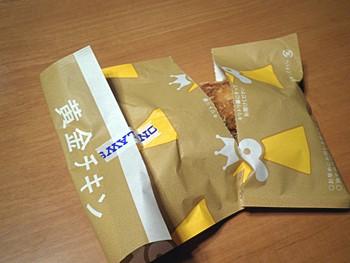 黄金チキン旨塩