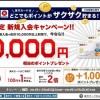 楽天カードに新規入会すると1万ポイント贈呈の大キャンペーン