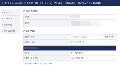 DMMモバイルのマイページ