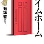 アイムホームの原作漫画のあらすじと結末ネタバレ…再婚と離婚の秘密