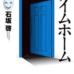 キムタク主演ドラマ『アイムホーム』の原作漫画を読んだ感想