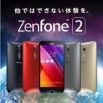 ASUS Zenfone2の2GBと4GBどっちにしようか本気で悩んで2GBにした