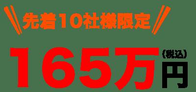 165万円 - フランチャイズ加盟店募集
