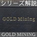 ゴールドマイニングシリーズ 解説記事 サムネイル