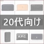 20代メンズ財布ブランド21選 サムネイル