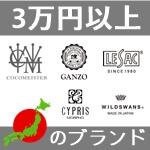 予算3万円以上 日本のブランドまとめ サムネイル