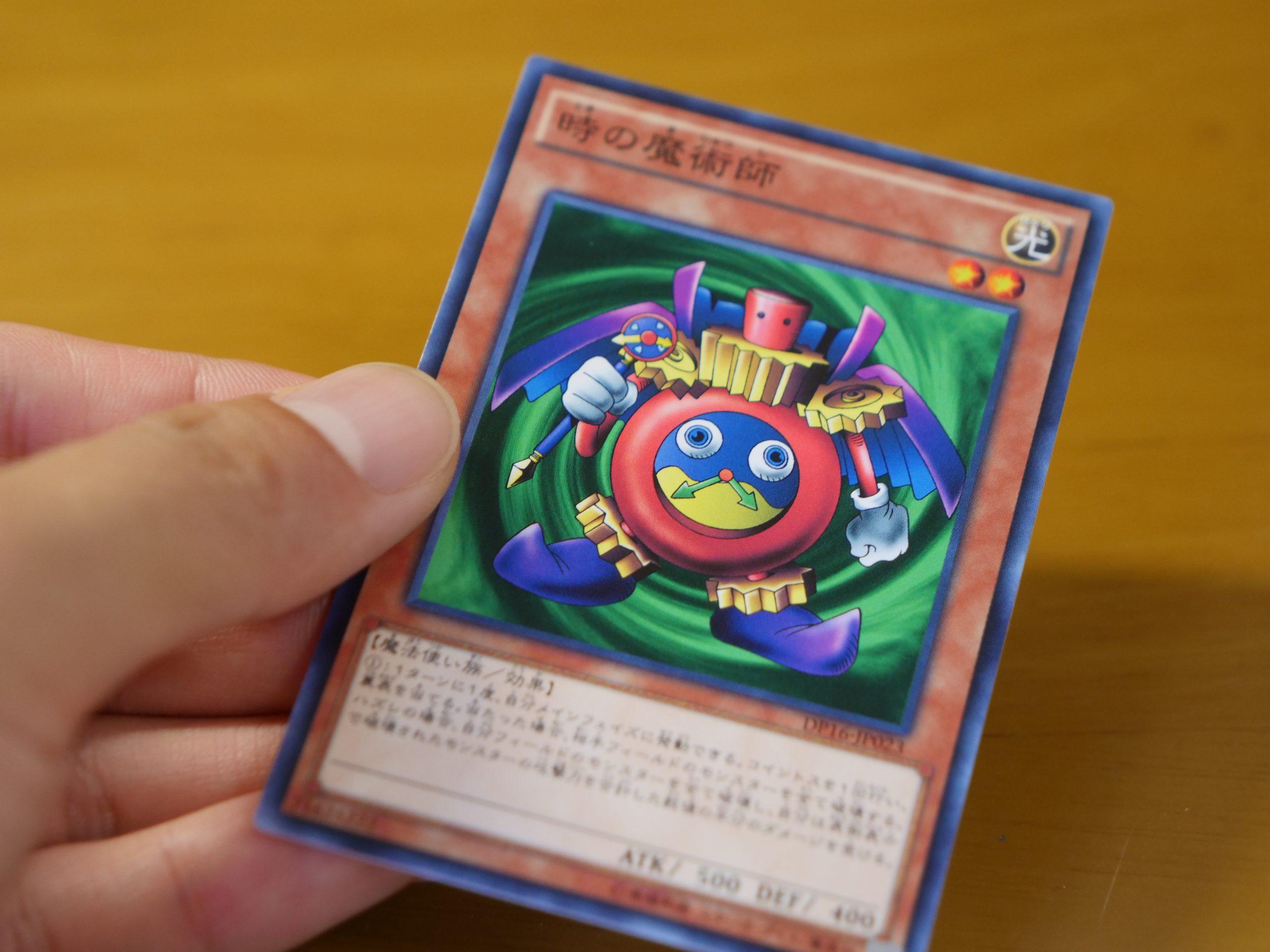 遊戯王カード_時魔術師ノーマル2