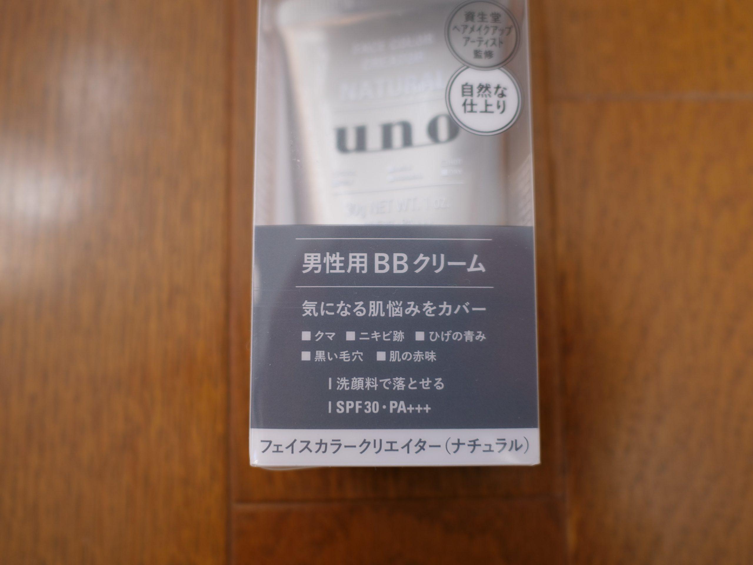 UNOメンズ用BBクリーム_紹介