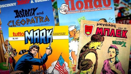 Κουίζ: 10 ερωτήσεις για τα κόμικς που διάβαζες πιτσιρικάς