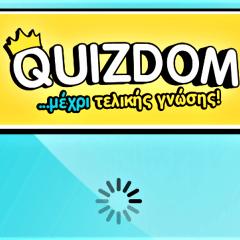 Κουίζ: Μπορείς να απαντήσεις σωστά σε 15 απλές αθλητικές ερωτήσεις του Quizdom;
