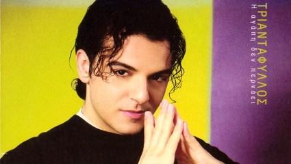 10 + 1 τραγούδια του Τριαντάφυλλου που έχει χορέψει μέχρι και η Μποφίλιου (vids)