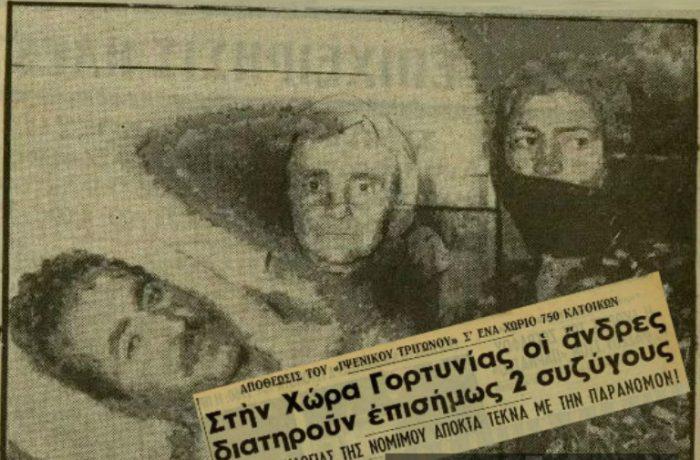 Ιψενικά τρίγωνα: Το χωριό της Ελλάδας όπου οι άντρες συζούσαν με ερωμένη και σύζυγο