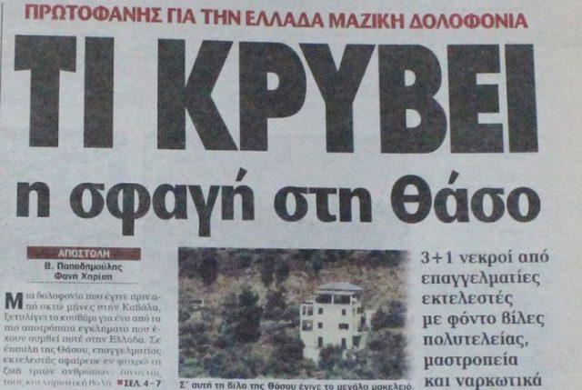 2 χρόνια πριν παραγραφεί: Το διασημότερο ανεξιχνίαστο έγκλημα της Ελλάδας βρήκε τον δολοφόνο του
