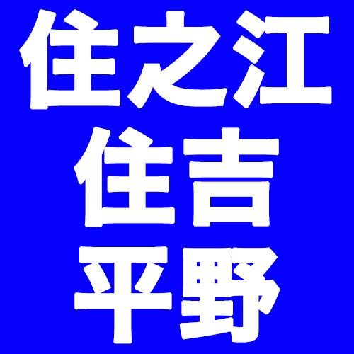 住之江・住吉・平野 メンズエステ
