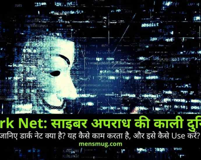 what is dark net in hindi, dark net kya hai, dark web kya hai