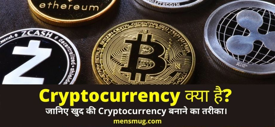 Cryptocurrency in hindi, Cryptocurrency meaning in hindi, indian Cryptocurrency