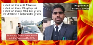 Advocate Vipin Nigam committed suicide
