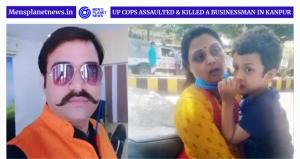 Up cops assaulted & killed a businessman   mensplanetnews.in