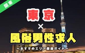 【東京】風俗男性求人で稼ぐならここ!高収入が狙えるおすすめ応募先エリア5選