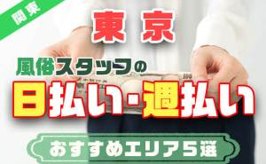 【東京】風俗スタッフの日払い・週払いおすすめエリア5選