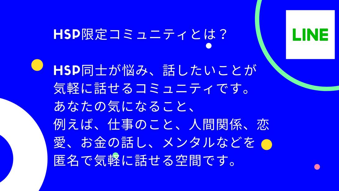 HSP限定コミニティー