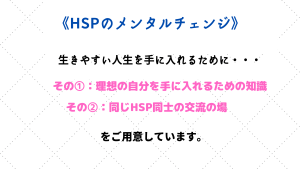 HSP メンタルチェンジ