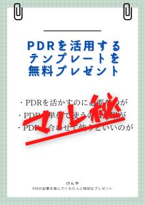 PDRサイクル 心理学 仕事