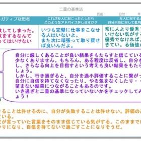 認知行動療法_二重の基準法