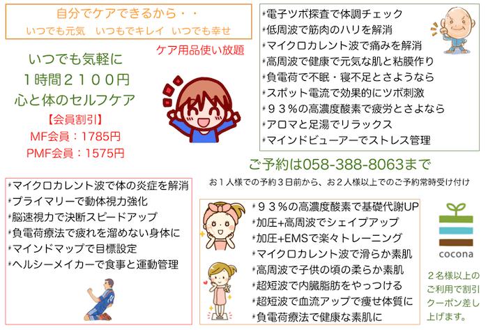 セルフケアルームご紹介