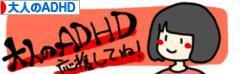 にほんブログ村 メンタルヘルスブログ 大人のADHDへ