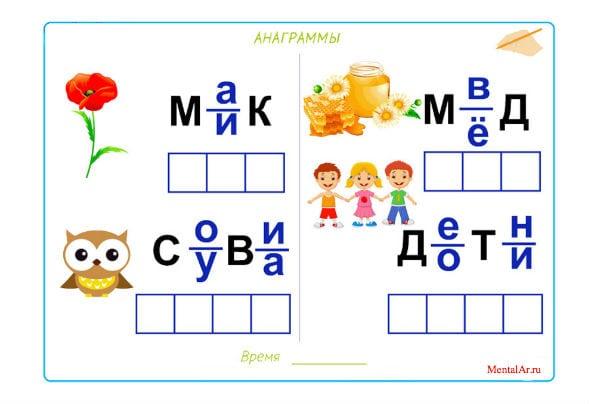 Развитие интеллекта у детей — струп-тест