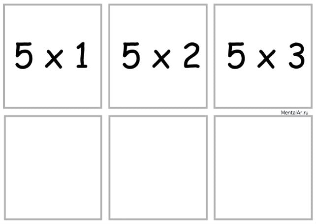 умножение 5-1