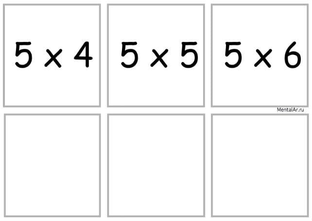 умножение5-2