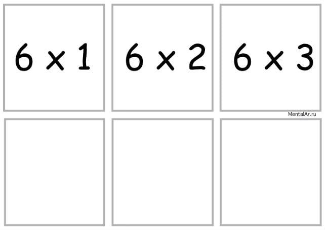 умножение6-1