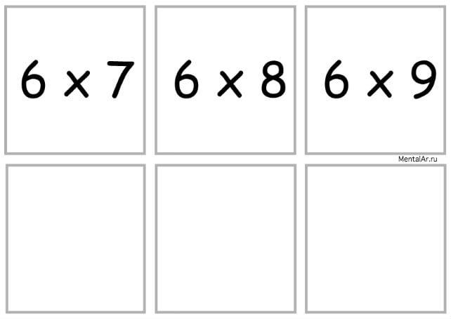 умножение6-3