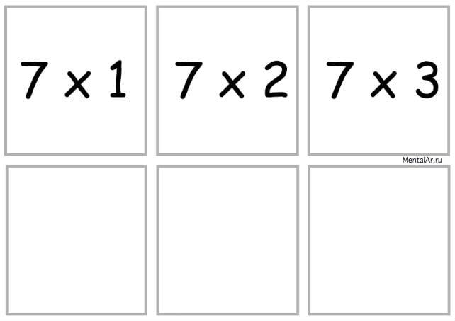 умножение7-1