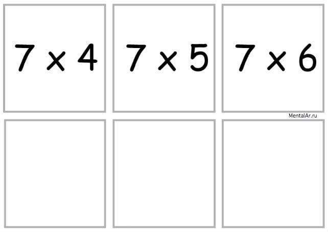 умножение7-2