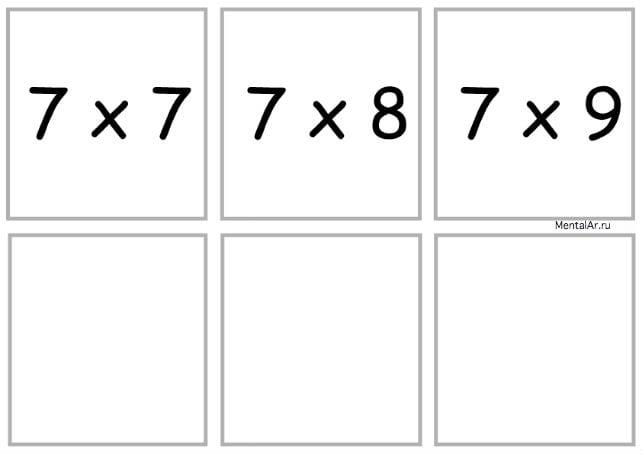 умножение7-3