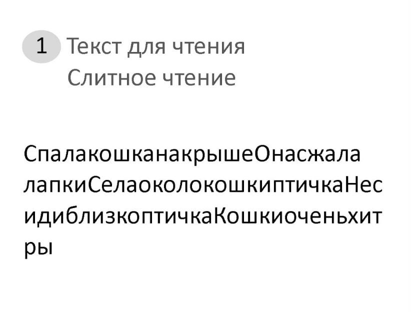текст 4