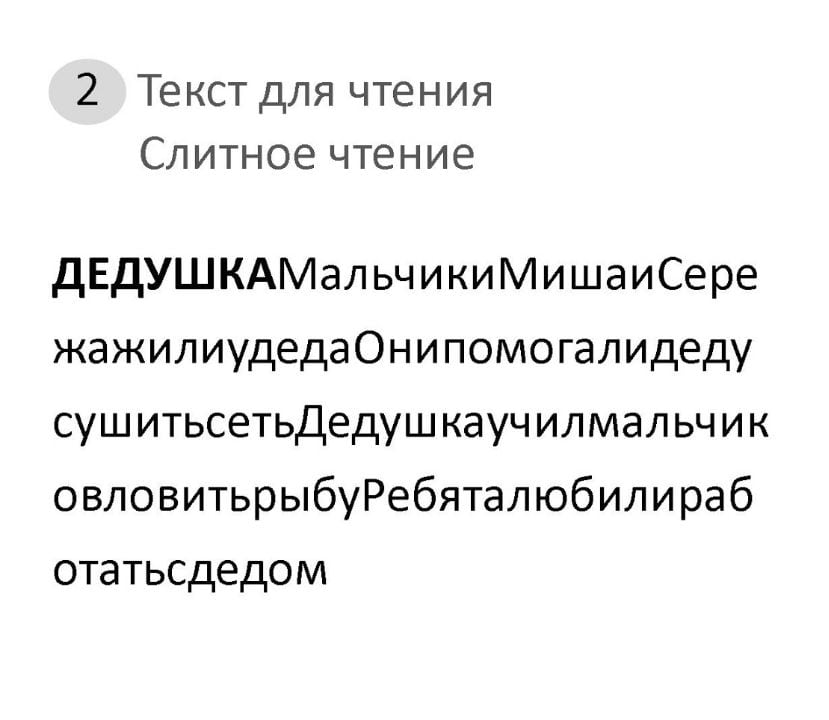 текст 5