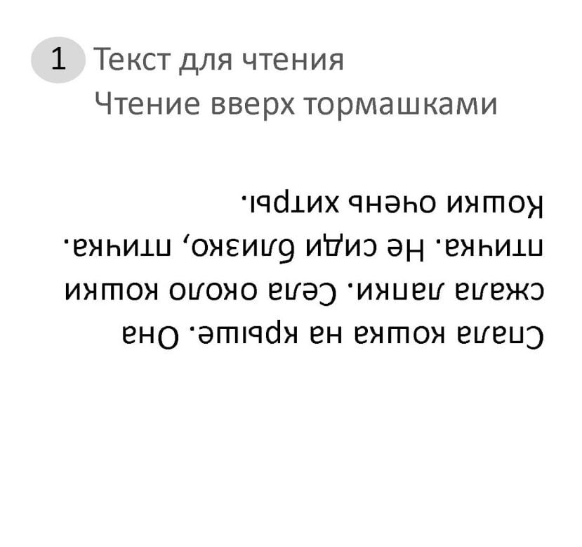 текст 9