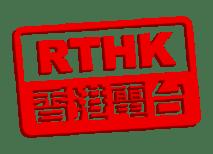 rthk-logo-1